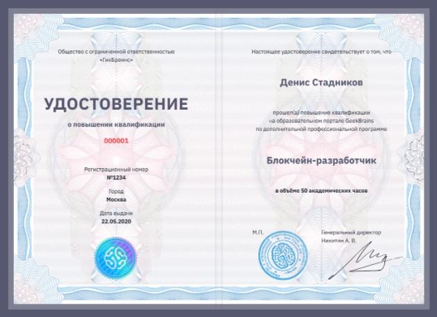 Фотография удостоверения Блокчейн-разработчика