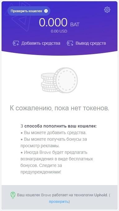 Настройки браузера Brave и кошелька BAT