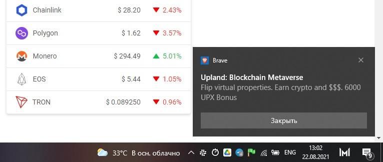 Рекламный блок Brave Rewards