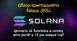 Обзор криптовалюты Solana SOL