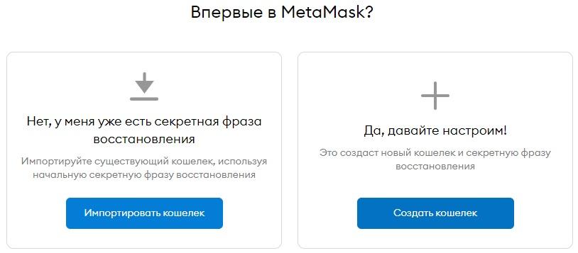 Регистрация кошелька MetaMask для входа на опенсиа
